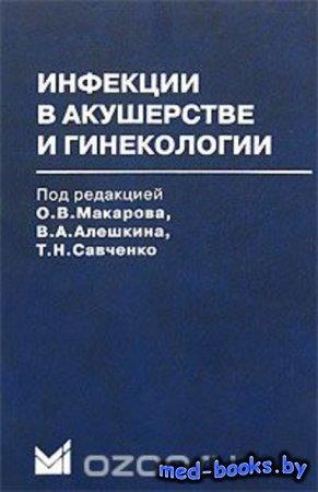 Инфекции в акушерстве и гинекологии - Под редакцией О.В. Макарова, Т. Н. Са ...