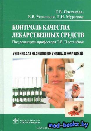 Контроль качества лекарственных средств. Учебник - Е. В. Успенская, Л. И. М ...