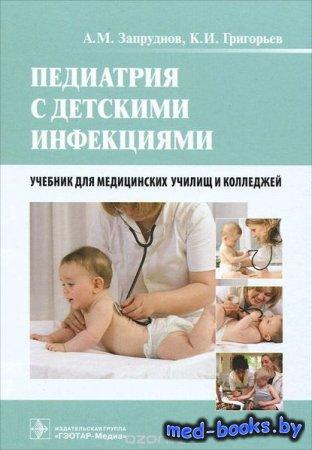 Педиатрия с детскими инфекциями - А. М. Запруднов, К. И. Григорьев - 2012 г ...