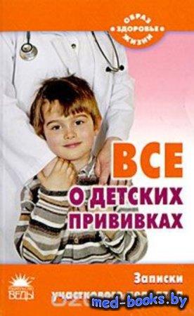 Все о детских прививках. Записки участкового педиатра - Т. В. Шипошина - 20 ...