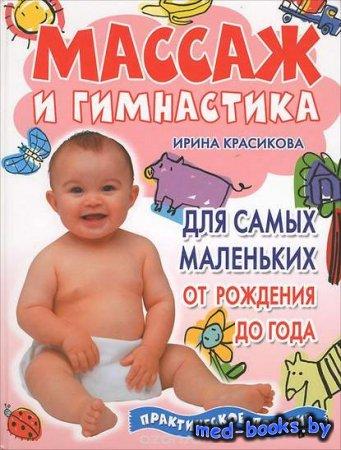 Массаж и гимнастика для самых маленьких. От рождения до года. Практическое  ...