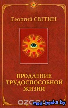 Продление трудоспособной жизни - Георгий Сытин - 2010 год