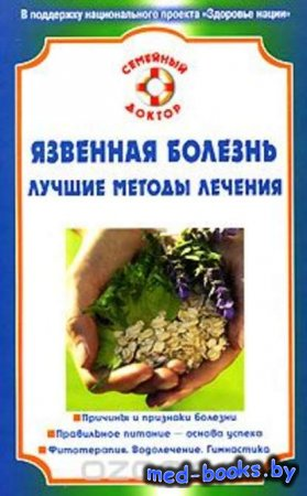 Язвенная болезнь. Лучшие методы лечения - Е. И. Кобозева - 2008 год