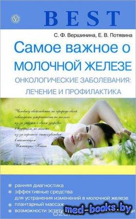 Самое важное о молочной железе. Онкологические заболевания. Лечение и профи ...