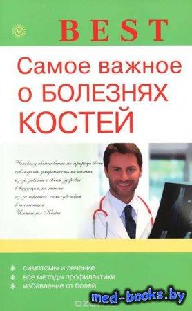 Самое важное о болезнях костей - О. Н. Родионова - 2013 год