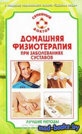 Домашняя физиотерапия при заболеваниях суставов. Лучшие методы - В. Н. Амос ...