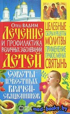 Лечение и профилактика различных заболеваний детей - Отец Вадим - 2009 год