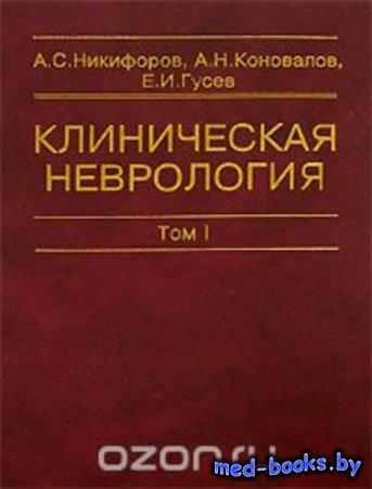 Клиническая неврология. В 3 томах. Том 1 - А. Н. Коновалов, А. С. Никифоров ...