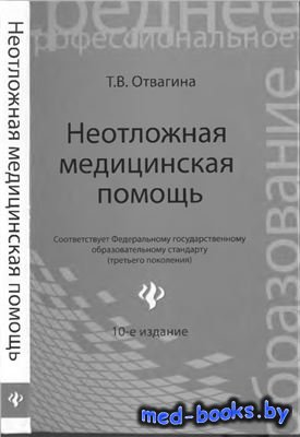 Неотложная медицинская помощь - Отвагина Т.В. - 2012 год - 251 с.