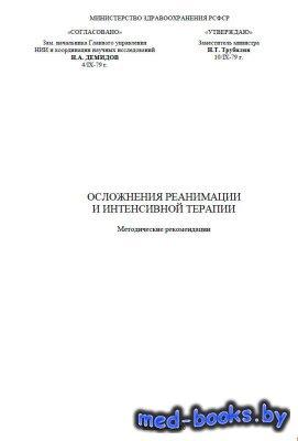 Осложнения реанимации и интенсивной терапии - Пермяков Н.К. - 1980 год - 23 ...