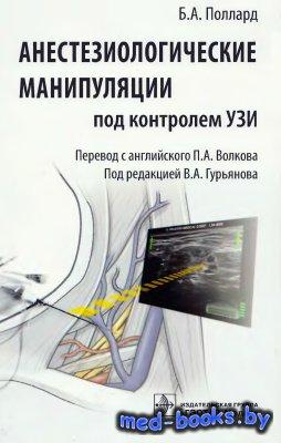 Анестезиологические манипуляции под контролем УЗИ - Поллард Б.А. - 2015 год ...