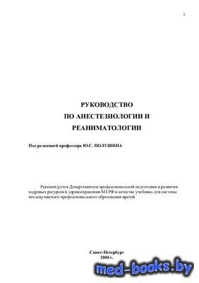 Руководство по анестезиологии и реаниматологии - Полушин Ю.С. - 2004 год -  ...