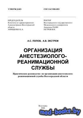 Организация анестезиолого-реанимационной службы - Попов А.С., Экстрем А.В.  ...