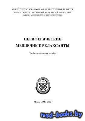 Периферические мышечные релаксанты - Прасмыцкий О.Т. - 2012 год - 28 с.