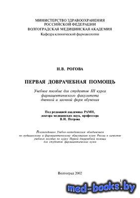 Первая доврачебная помощь - Рогова Н.В. - 2002 год - 184 с.