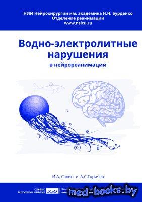 Водно-электролитные нарушения в нейрореанимации - Савин И.А., Горячев А.С.  ...