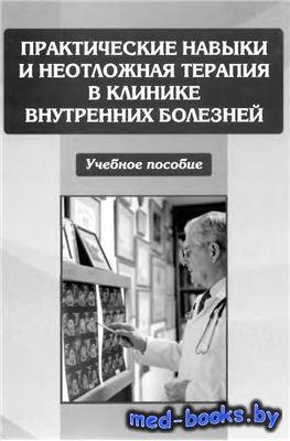 Практические навыки и неотложная терапия в клинике внутренних болезней - Са ...