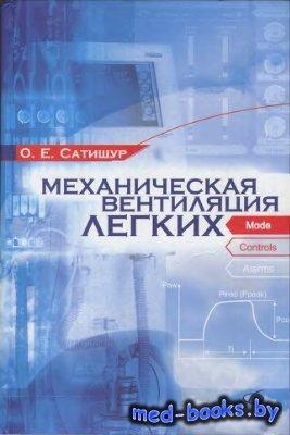 Механическая вентиляция легких - Сатишур О.Е. - 2007 год - 352 с.