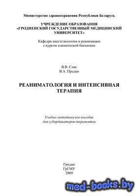 Реаниматология и интенсивная терапия - Спас В.В. - 2009 год - 216 с.