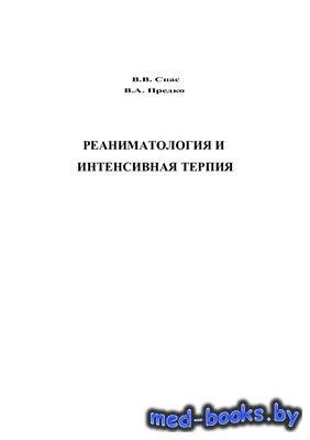 Реаниматология и интенсивная терапия - Спас В.В., Предко В.А. - 2007 год -  ...