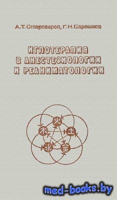 Иглотерапия в анестезиологии и реаниматологии - Староверов А.Т., Барашков Г ...