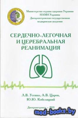 Сердечно-легочная и церебральная реанимация - Усенко Л.В., Царев А.В., Кобе ...
