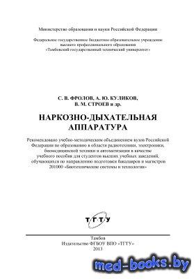 Наркозно-дыхательная аппаратура - Фролов С.В. и др. - 2013 год - 96 с.