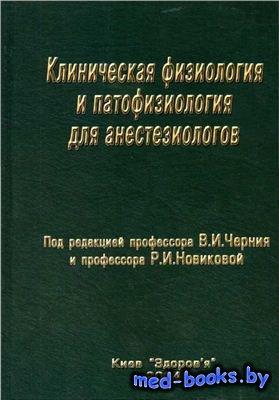 Клиническая физиология для анестезиологов - Черний В.И., Новикова Р.И. - 20 ...