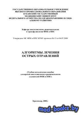 Алгоритмы лечения острых отравлений - Черноусов С.В, Заболотских И.Б. - 200 ...