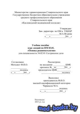 Основы реаниматологии - Чиракадзе М.А. - 2015 год - 112 с.