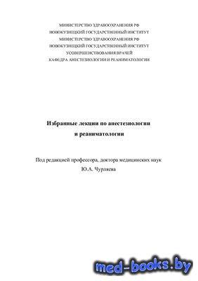 Избранные лекции по анестезиологии и реаниматологии - Чурляев Ю.А. - 2002 г ...
