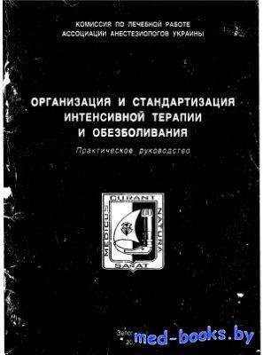 Организация и стандартизация интенсивной терапии и обезболивания - Шифрин Г ...