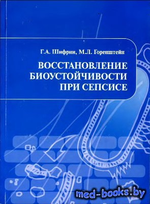 Восстановление биоустойчивости при сепсисе - Шифрин Г.А., Горенштейн М.Л. - ...