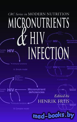 Micronutrients and HIV Infection - Friis H. - 2002 год - 270 с.
