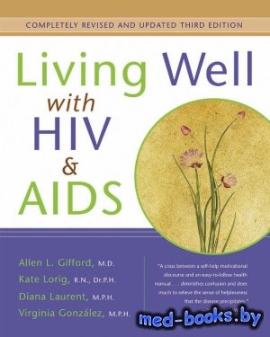 Living well with HIV and AIDS - Gilford Allen L. et al. - 2005 год - 328 с.