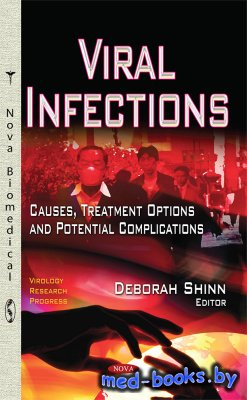 Viral Infections. Causes, Treatment Options and Potential Complication - Shinn Deborah - 2014 год