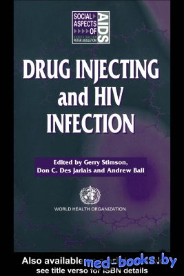 Drug Injecting and HIV Infection - Stimson G.V., Des Jarlais D.C., Ball A. - 1998 год - 313 с.