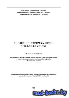 Догляд і підтримка дітей з BIЛ-Інфекцією - Аряэв М.Л., Котова Н.В. - 2003 г ...