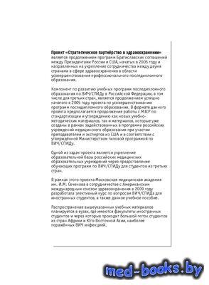 ВИЧ-инфекция: клиника, диагностика, лечение и профилактика - Брико Н.И., Зв ...