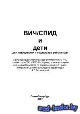 ВИЧ/СПИД и дети - Рахманова А.Г. - 2007 год - 369 с.
