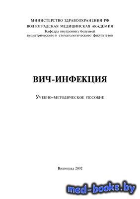ВИЧ-инфекция - Стаценко М.Е., Косицына А.Ф., Туркина С.В. - 2002 год - 44 с ...