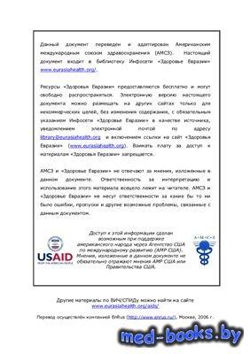 Клинический обзор ВИЧ-инфекции - Хэр Б. - 2006 год - 54 с.
