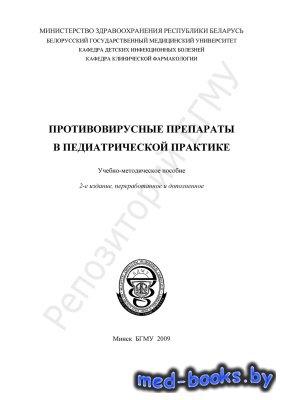 Противовирусные препараты в педиатрической практике - Астапов А.А., Максиме ...