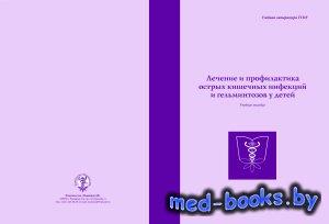 Лечение и профилактика острых кишечных инфекций и гельминтозов у детей - Го ...