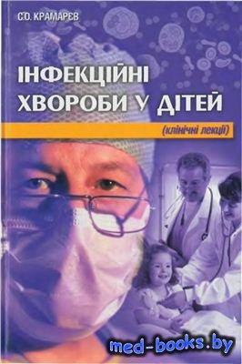 Інфекційні хвороби у дітей - Крамарєв С.О. - 2003 год - 480 с.
