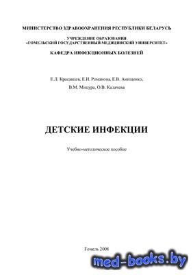 Детские инфекции - Красавцев Е.Л., Романова Е.И. - 2008 год - 150 с.