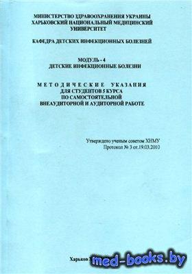 Детские инфекционные болезни - Кузнецов С.В., Ольховская О.Н. - 2010 год -  ...