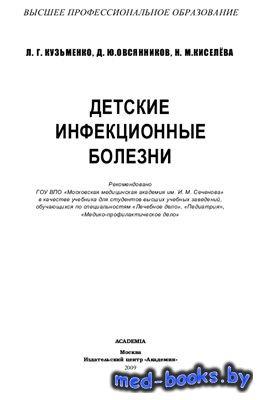 Детские инфекционные болезни - Кузьменко Л.Г., Овсянников Д.Ю., Киселёва Н. ...