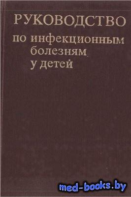 Руководство по инфекционным болезням у детей - Носов С.Д. - 1980 год - 600  ...