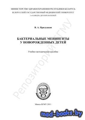 Бактериальные менингиты у новорожденных детей - Прилуцкая В.А. - 2011 год - ...